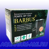 Помпа  Barbus WP-1050