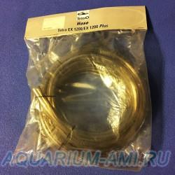 Шланги для фильтра TETRA ЕХ1200plus / ЕХ 1200